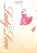 Lady Love 愛するあなたへ(4)