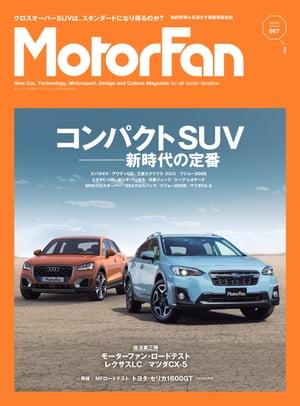 自動車誌MOOK MotorFan Vol.7【電子書籍】[ 三栄書房 ]