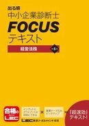 出る順中小企業診断士 FOCUSテキスト 経営法務 第5版