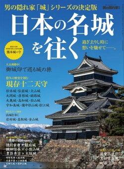 男の隠れ家 別冊 日本の名城を往く 過ぎ去りし時に想いを馳せて──。