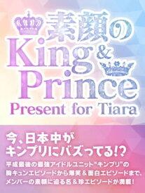 素顔のKing & Prince 〜 Present for Tiara〜【電子書籍】[ スタジオグリーン編集部 ]