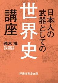 日本人の武器としての世界史講座【電子書籍】[ 茂木誠 ]