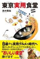 東京実用食堂
