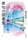 俳句の図書室【電子書籍】[ 堀本 裕樹 ]