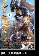 メイドインアビス(1)【分冊版】01 大穴の街オース