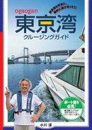 ogaogaの東京湾クルージングガイド 東京湾を安全に、愉快に遊び尽くそう!