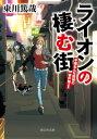 ライオンの棲む街ーー平塚おんな探偵の事件簿1【電子書籍】[ 東川篤哉 ]