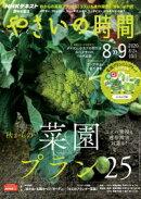 NHK 趣味の園芸 やさいの時間 2020年8月・9月号[雑誌]