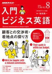 NHKラジオ 入門ビジネス英語 2018年8月号[雑誌]