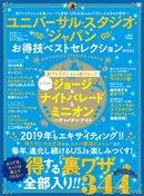 晋遊舎ムック お得技シリーズ132 ユニバーサル・スタジオ・ジャパンお得技ベストセレクションmini