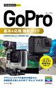 今すぐ使えるかんたん mini GoPro ゴープロ 基本&応用 撮影ガイド【電子書籍】[ ナイスク ]