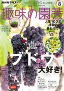 NHK 趣味の園芸 2020年8月号[雑誌]