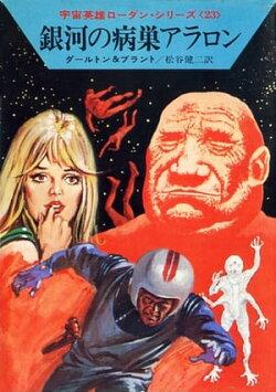 宇宙英雄ローダン・シリーズ 電子書籍版48 地球替え玉作戦