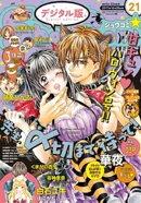 Sho-Comi 2017年21号(2017年10月5日発売)