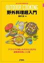 野外料理超入門アウトドアの楽しみがさらに広がる超簡単レシピ集【電子書籍】[ 黒澤進 ]