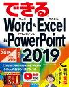 できるWord&Excel&PowerPoint 2019 Office 2019/Office 365両対応【電子書籍】[ 井上 香緒里 ]