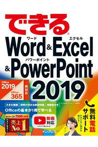 できるWord&Excel&PowerPoint2019Office2019/Office365両対応