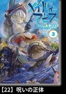 メイドインアビス(3)【分冊版】22 呪いの正体