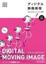 ディジタル映像表現 -CGによるアニメーション制作- [改訂新版]【電子書籍】[ ディジタル映像表現編集委員会 ]