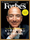 ForbesJapan 2017年7月号【電子書籍】[ atomixmedia Forbes JAPAN編集部 ]