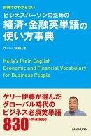 【音声DL付】辞典ではわからないビジネスパーソンのための経済・金融英単語の使い方事典