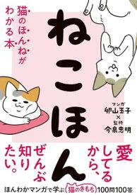 ねこほん 猫のほんねがわかる本【電子書籍】[ 卵山玉子 ]