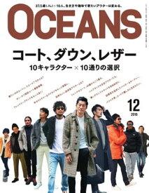 OCEANS(オーシャンズ) 2016年12月号2016年12月号【電子書籍】