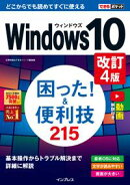 できるポケット Windows 10 困った! &便利技215 改訂4版