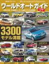 ワールドオートガイド2013【電子書籍】