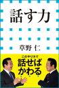 話す力(小学館新書)【電子書籍】[ 草野仁 ]