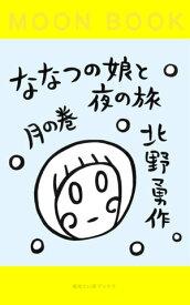ななつの娘と夜の旅 月の巻【電子書籍】[ 北野勇作 ]