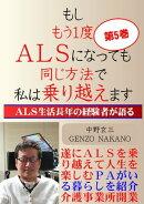 ALSは乗り越えられるGシリーズ5