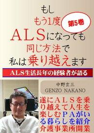 ALS生活者26年です。 Gシリーズ5【電子書籍】[ 中野玄三 ]