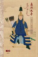 康熙大帝ー中國歷史上最傑出的皇帝