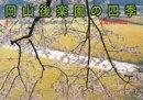 岡山後楽園の四季
