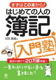はじめての人の簿記入門塾【電子書籍】[ 浜田勝義 ]