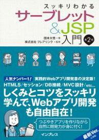 スッキリわかるサーブレット&JSP入門 第2版【電子書籍】[ 国本 大悟 ]