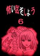 怖い話をしよう(6)