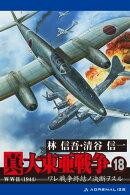 真・大東亜戦争(18)