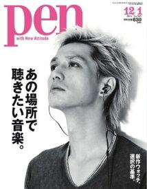 Pen 2011年 12/1号2011年 12/1号【電子書籍】