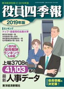 役員四季報2019年版