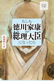 ビジネス小説 もしも徳川家康が総理大臣になったら【電子書籍】[ 眞邊明人 ]