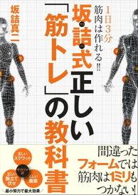 1日3分で筋肉は作れる!! 坂詰式正しい「筋トレ」の教科書【電子書籍】[ 坂詰真二 ]