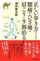 正しい歩き方をすれば腰痛・ひざ痛・肩こりは9割治る!