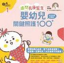 請問長庚醫生1:好吃好睡好健康,嬰幼兒關鍵照護100+