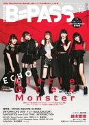 B・PASS  (バックステージ・パス) 2019年10月号