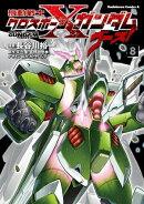 機動戦士クロスボーン・ガンダム ゴースト(8)
