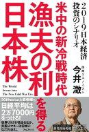 米中の新冷戦時代漁夫の利を得る日本株