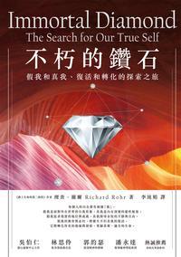 不朽的鑽石:假我和真我、復活和轉化的探索之旅【電子書籍】[ 理?.羅爾 ]