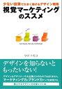 視覚マーケティングのススメ【電子書籍】[ ウジトモコ ]